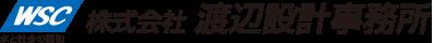 株式会社渡辺設計事務所